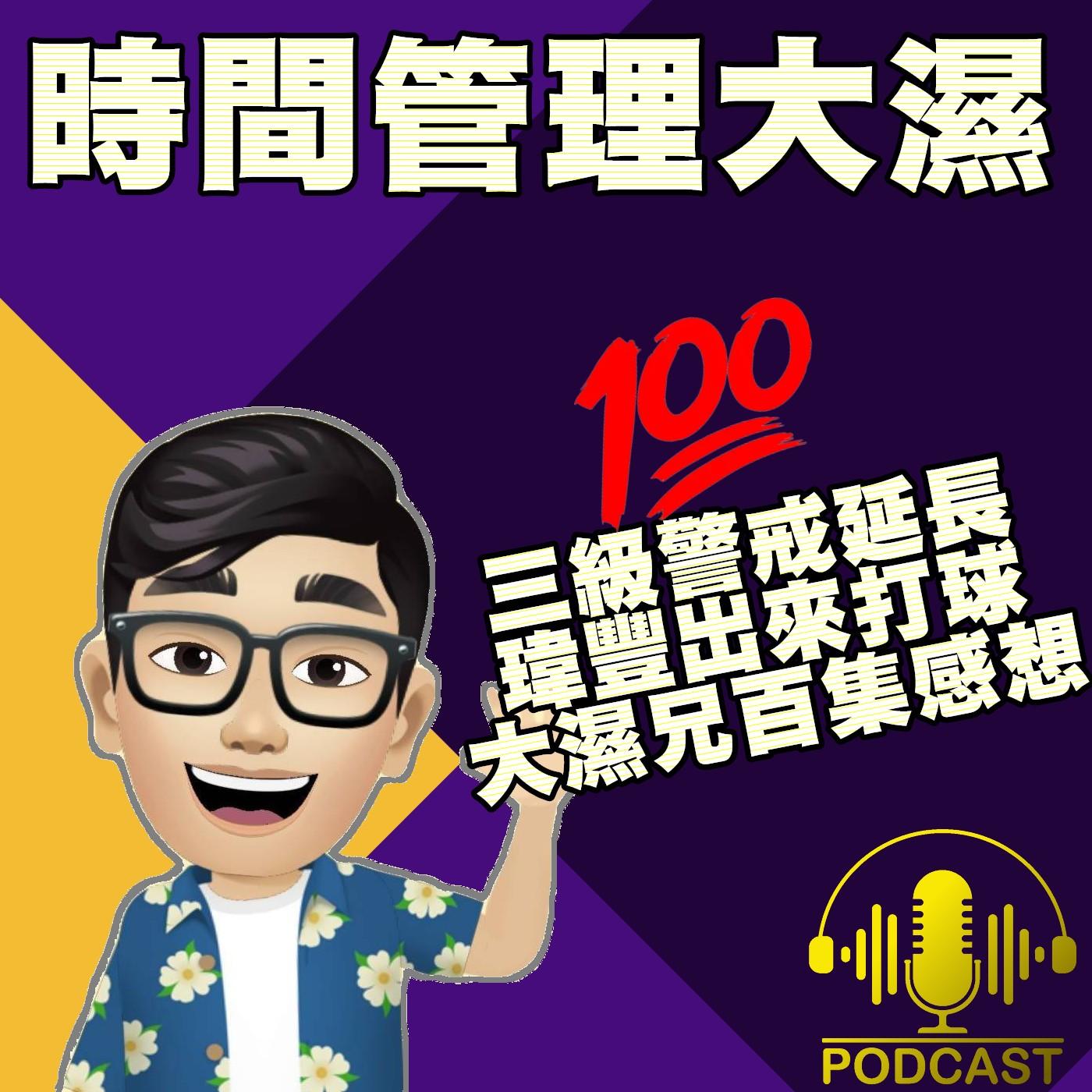 EP.100【延上時間】三級警戒延長、瑋豐出來打球、大濕兄百集感想