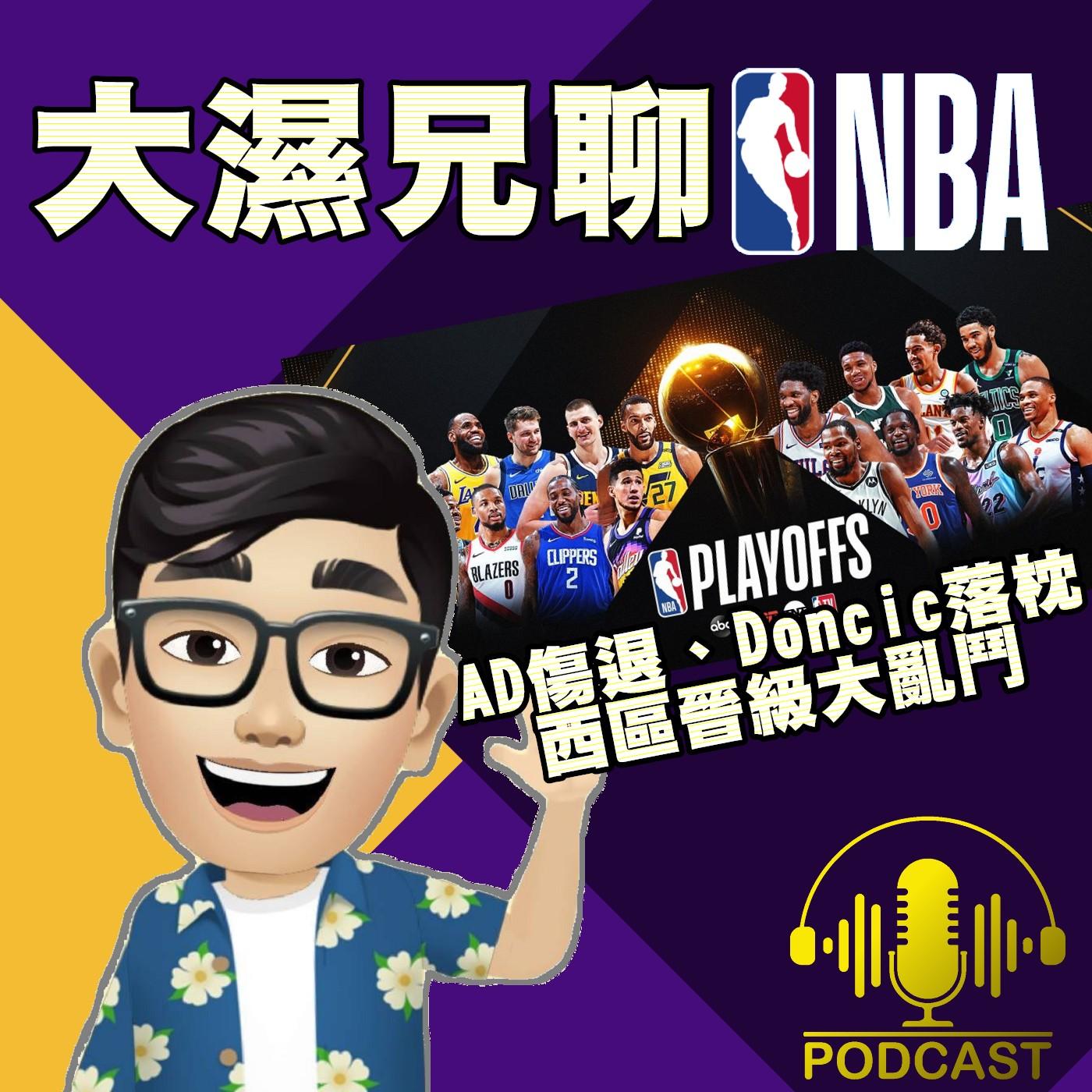 EP.106【NBA時間】AD傷退、Doncic落枕,西區晉級大亂鬥