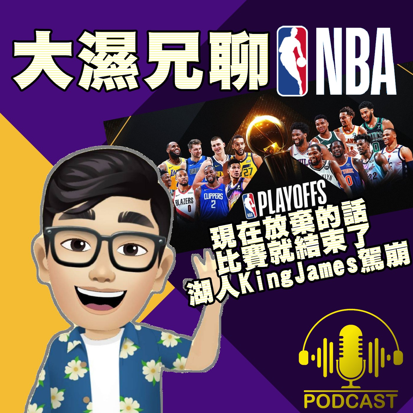 EP.110【NBA時間】現在放棄的話,比賽就結束了!湖人KingJames駕崩
