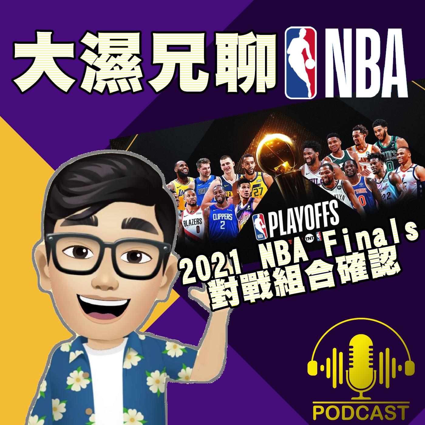 EP.140【NBA時間】若今年最後太陽奪冠,那FMVP是不是要頒給太陽醫龍團隊?