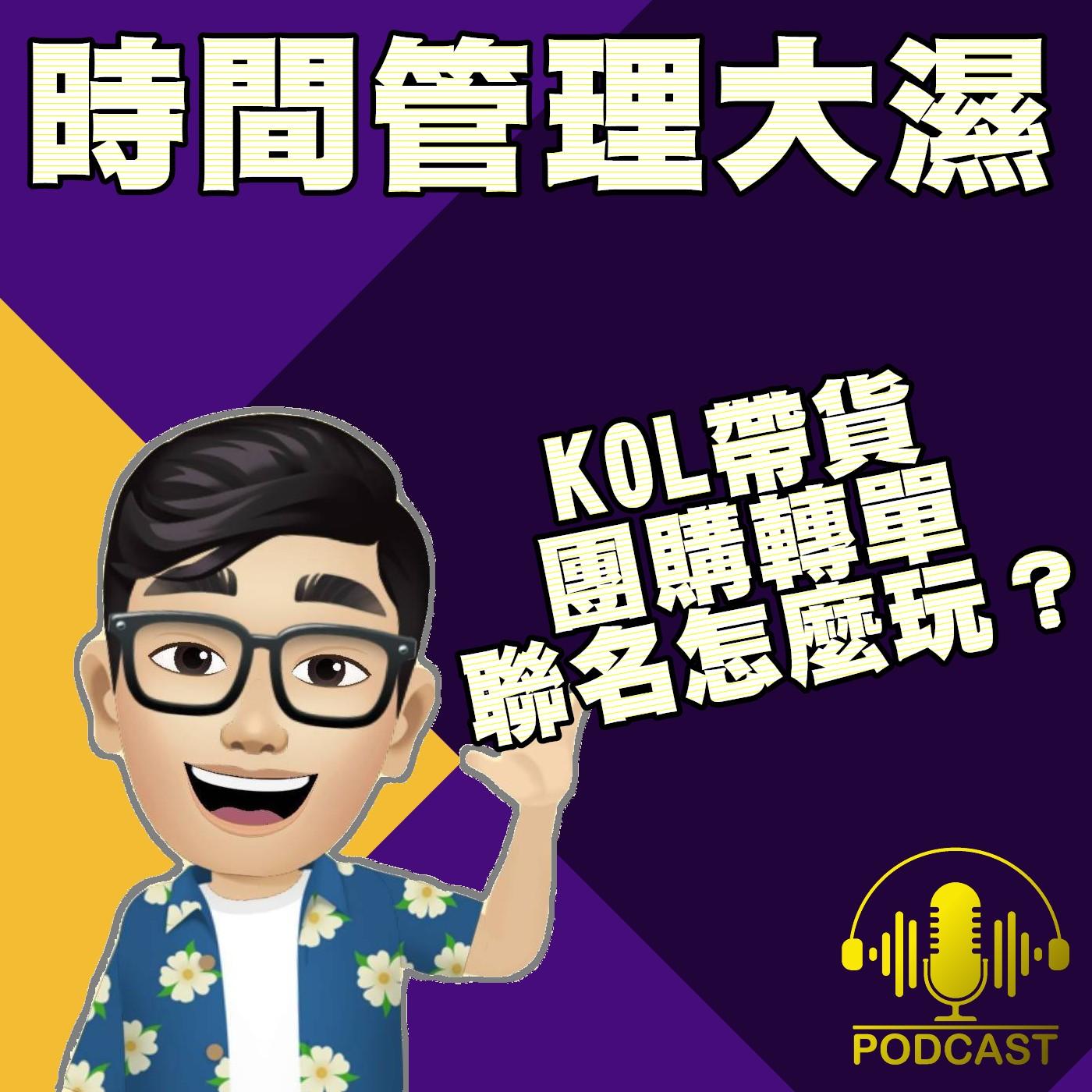 EP.142【網紅電商】KOL帶貨、團購轉單、聯名怎麼玩?