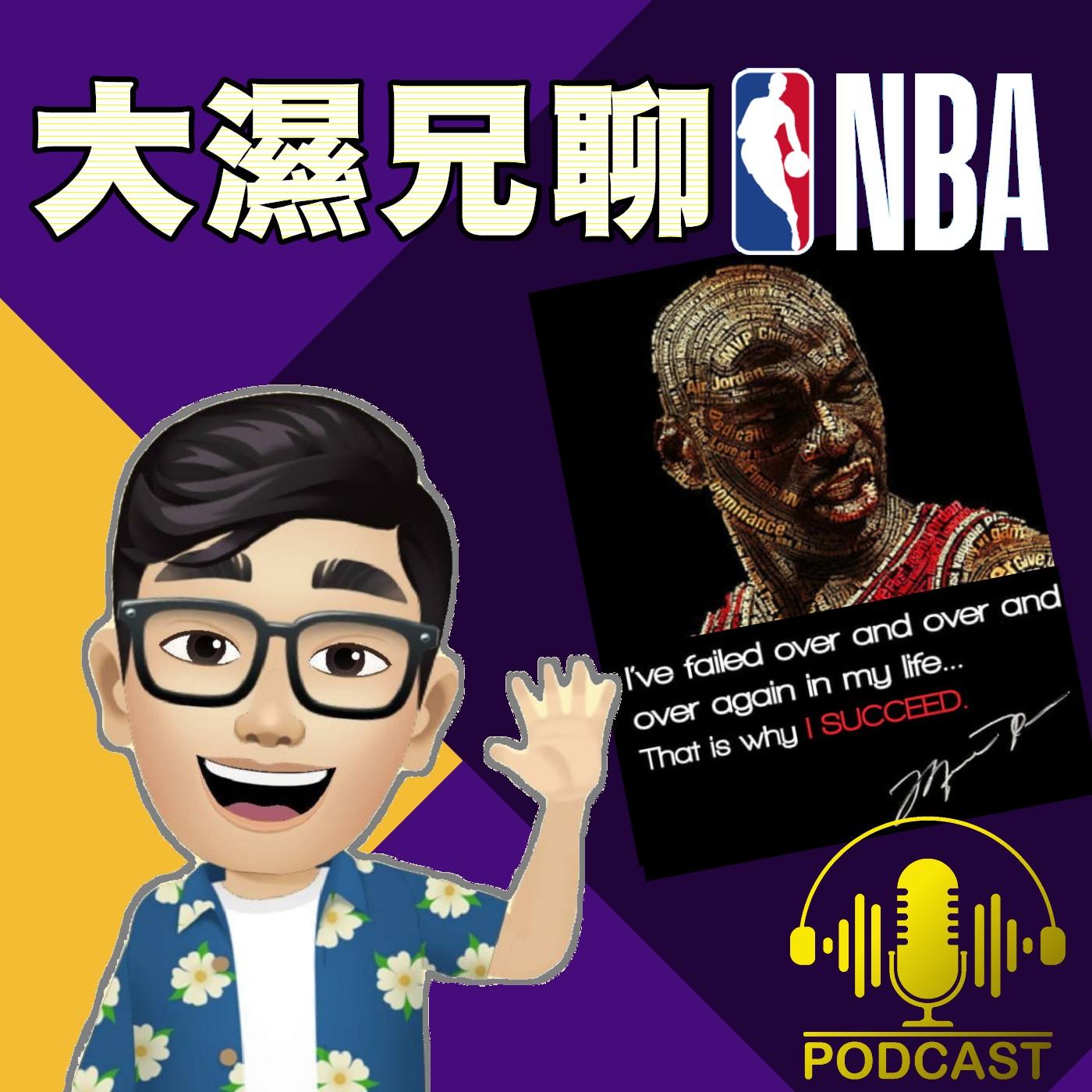 EP.145【NBA時間】人生不如意事十之八九、成功先習慣與失敗共處