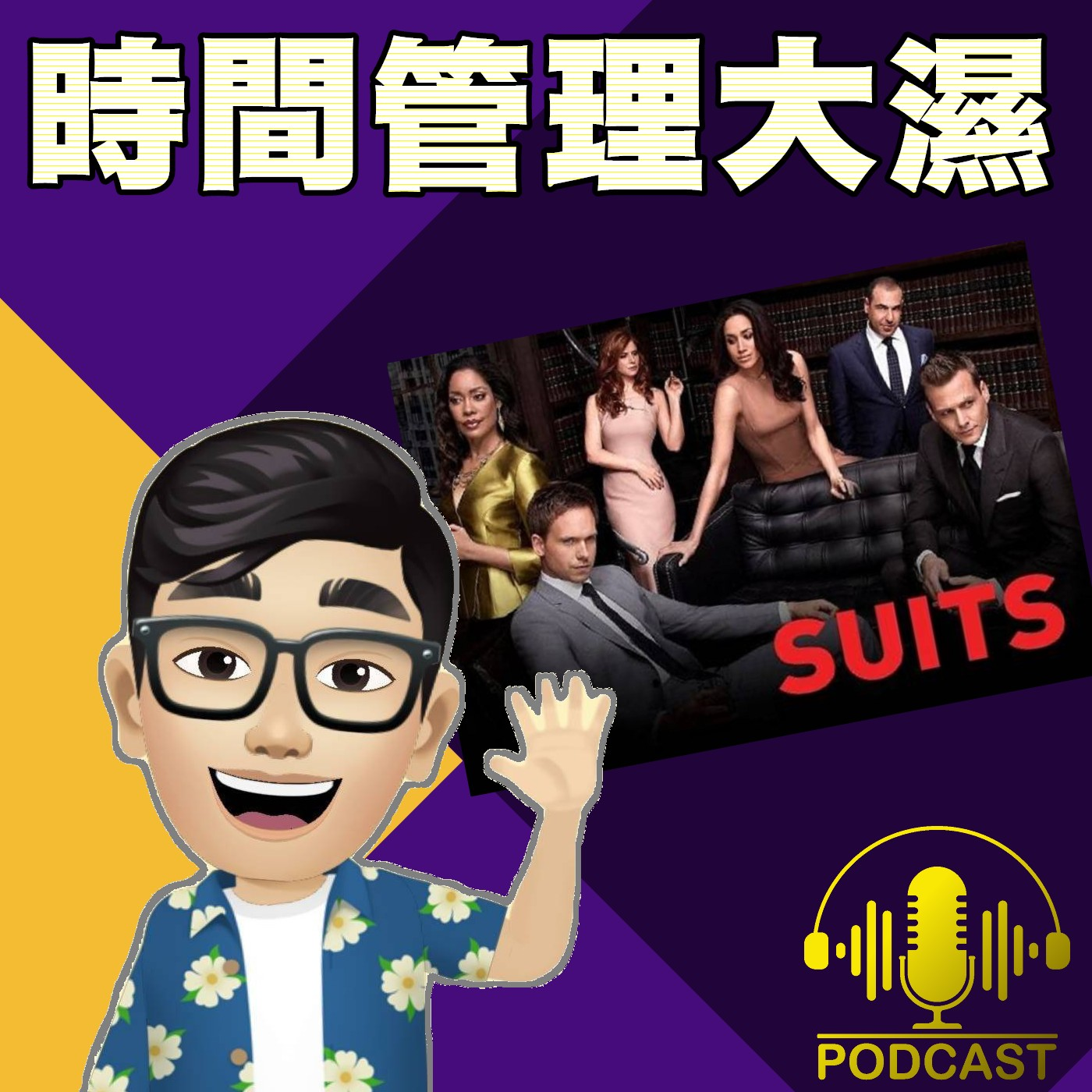 EP.154【無照律師 Suits】We should hire you!
