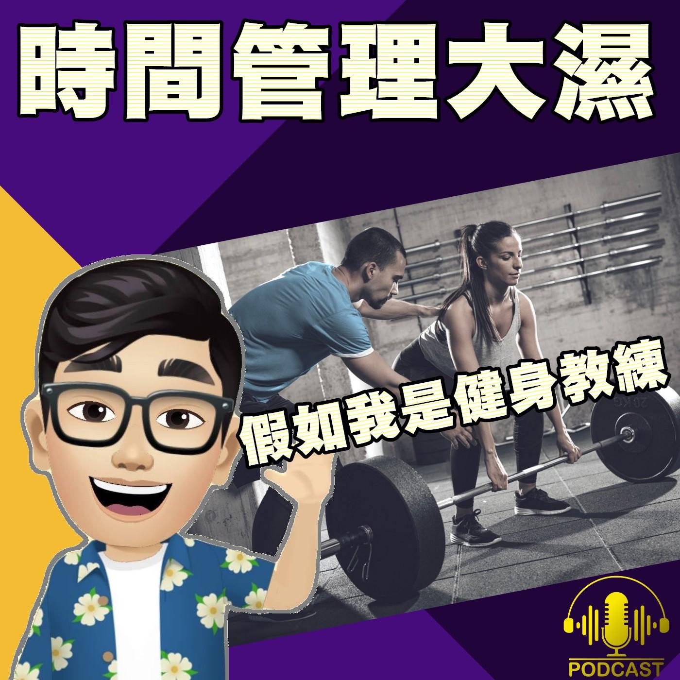 EP.215【What If...?】假如我是健身教練