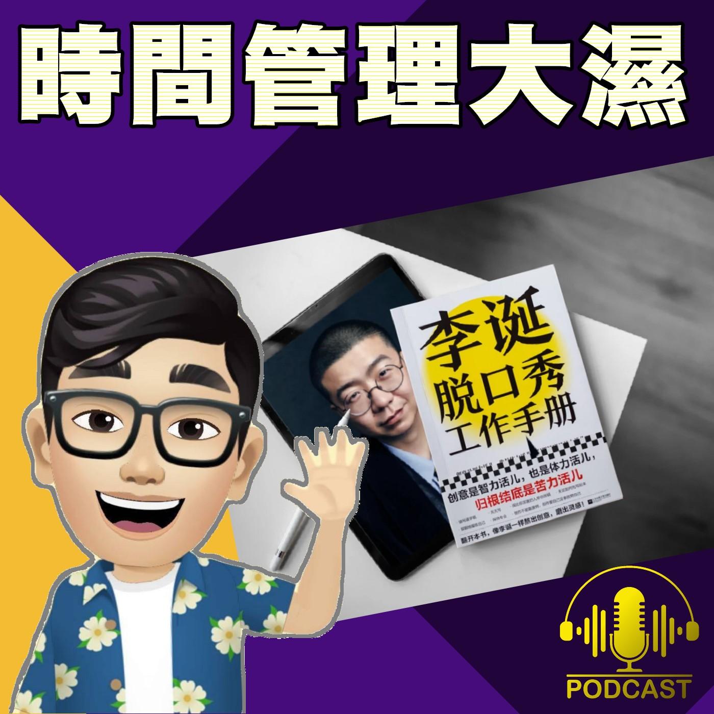 EP.216【蛀蟲時間】《李誕 脫口秀工作手冊》喜劇演員的價值觀