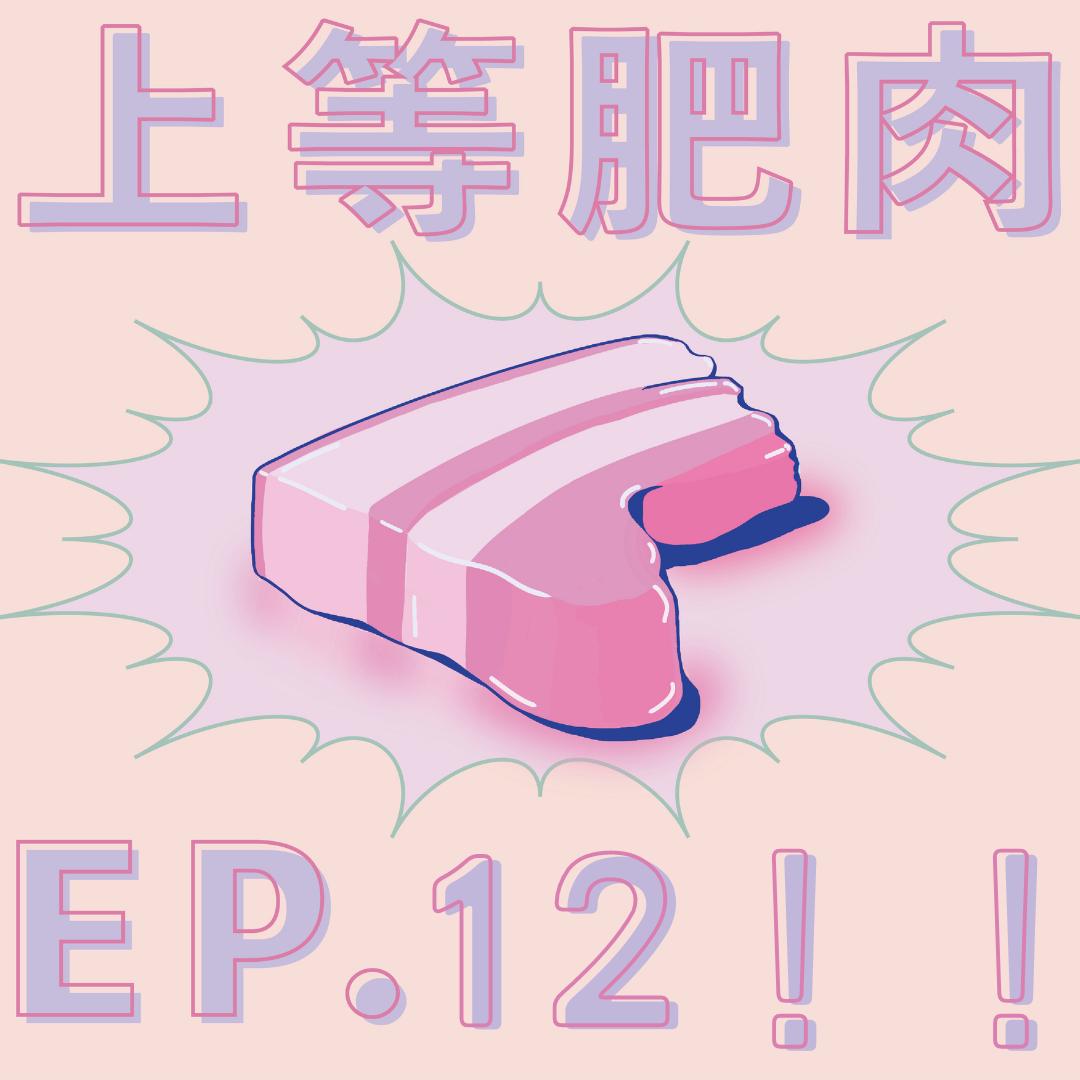 【不可以色色🈲️為什麼我們不敢開口談性&聊色?】上等肥肉S2EP.12