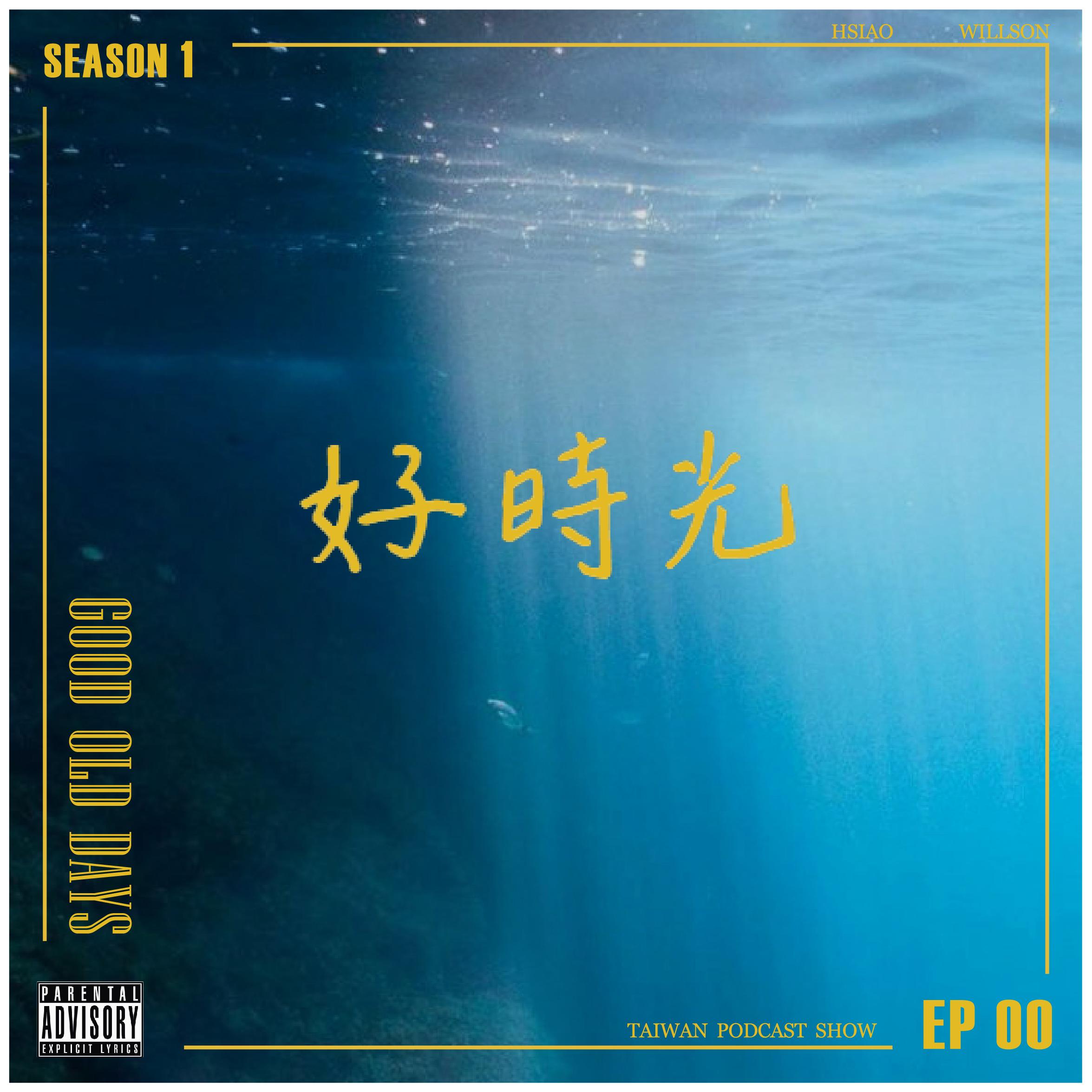第 0 集 |新節目試播集來叻 X 湖人隊千古罪人 X 小明與大偉