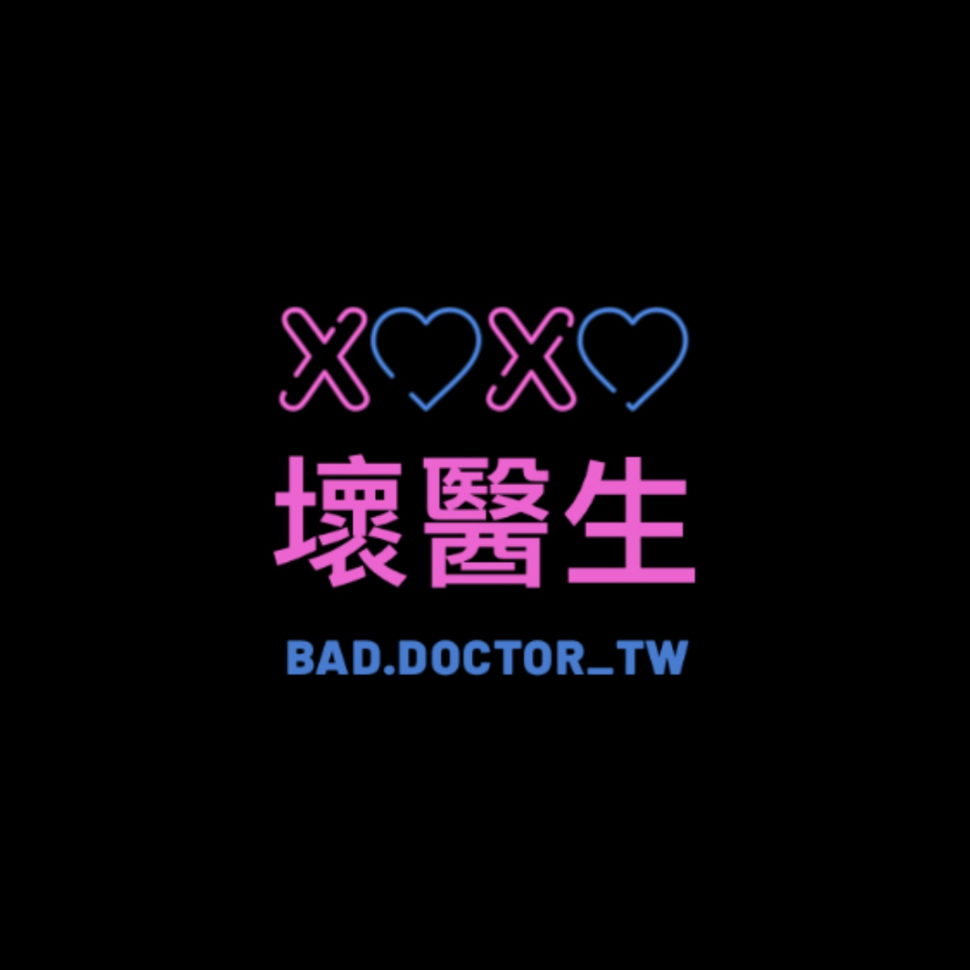 EP.00|壞醫生的誕生