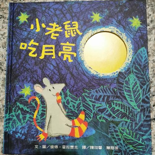 小老鼠吃月亮 文圖/彼得霍拉賽克 譯/陳玟馨.賴慈芸 出版/上誼