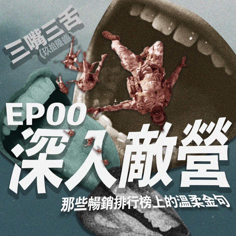 EP00 深入敵營:那些暢銷排行榜上的溫柔金句