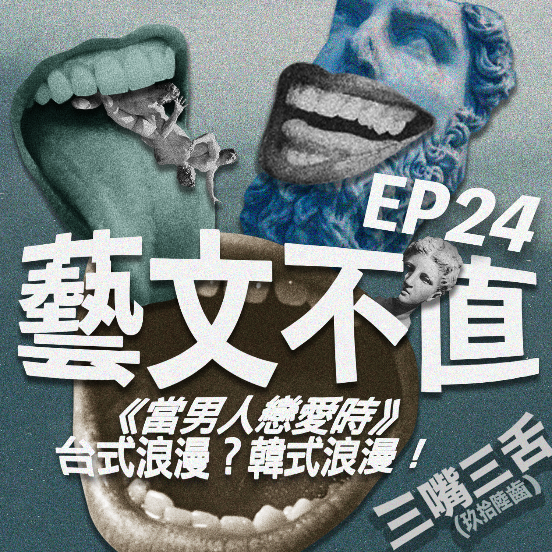 EP 24 藝文不值:《當男人戀愛時》台式浪漫?韓式浪漫!