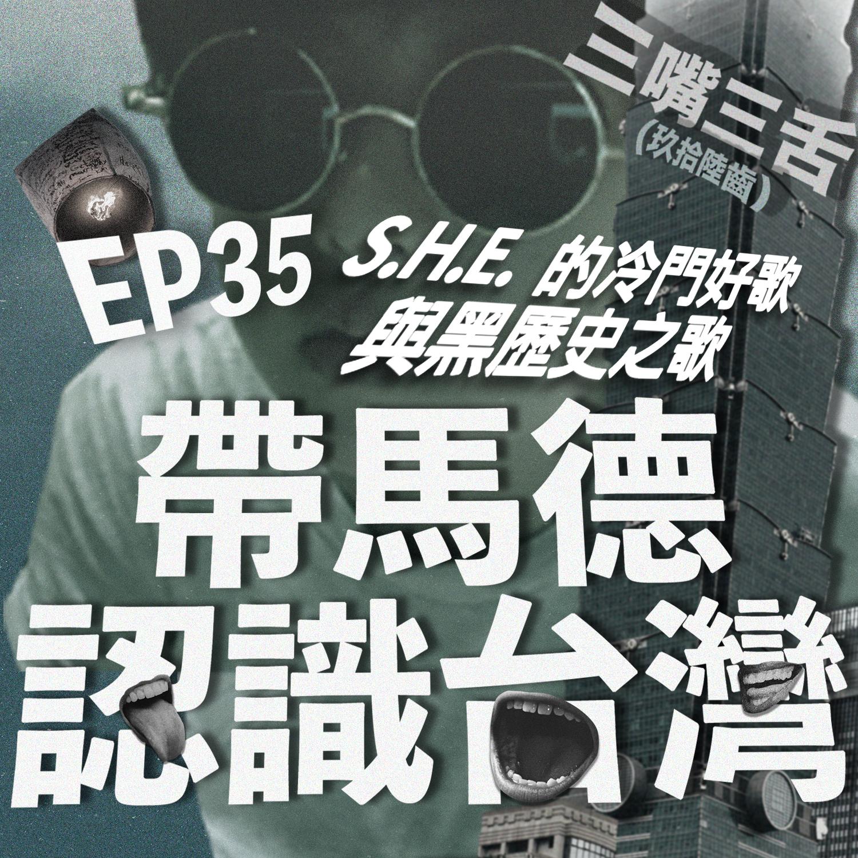 S.H.E. 的冷門好歌與黑歷史之歌|帶馬德認識台灣 EP35