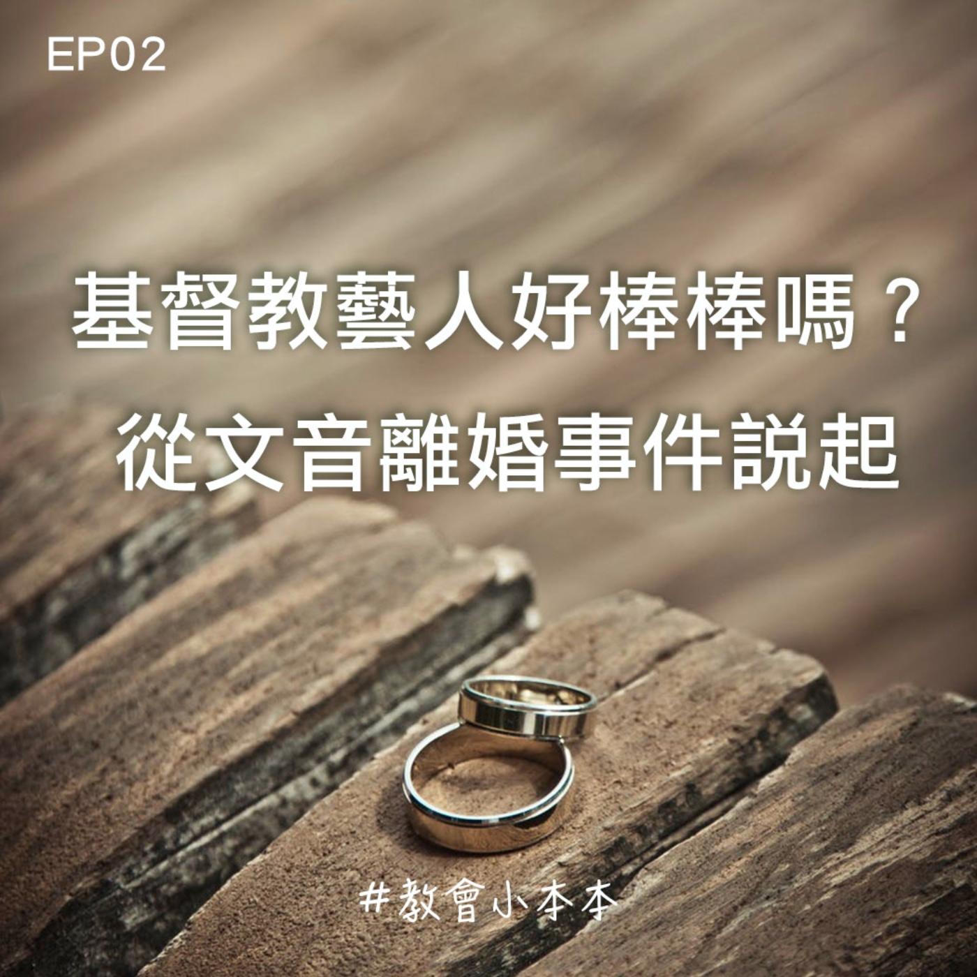 EP02 基督教藝人好棒棒嗎? 從文音離婚事件說起