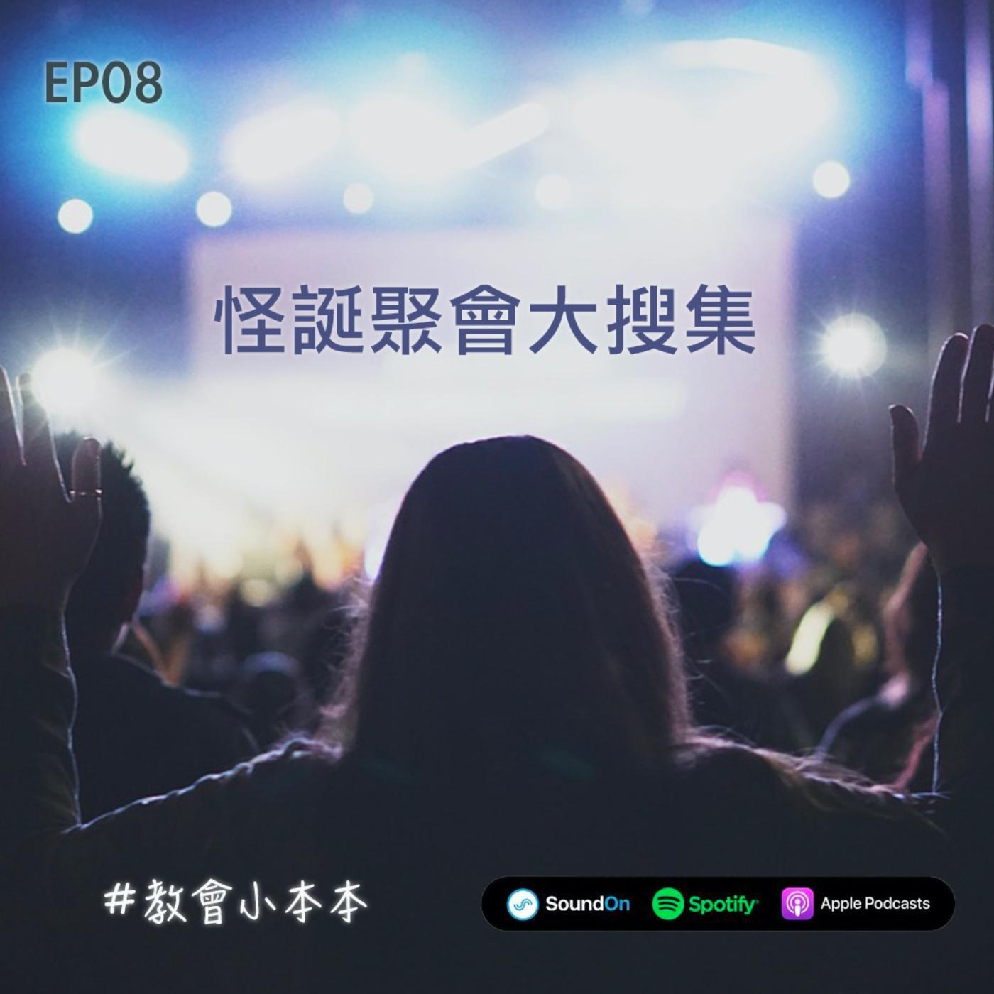 EP08怪誕聚會大搜集