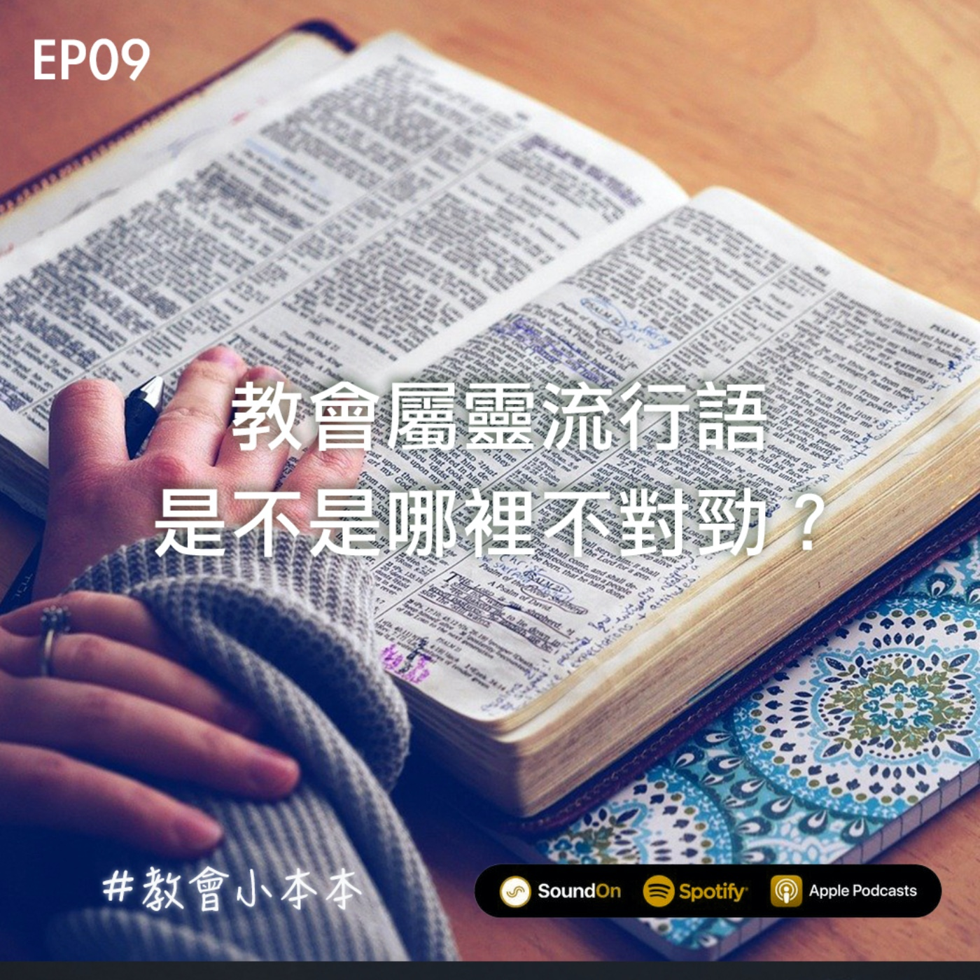 S1E09 教會屬靈流行語是不是哪裡不對勁?