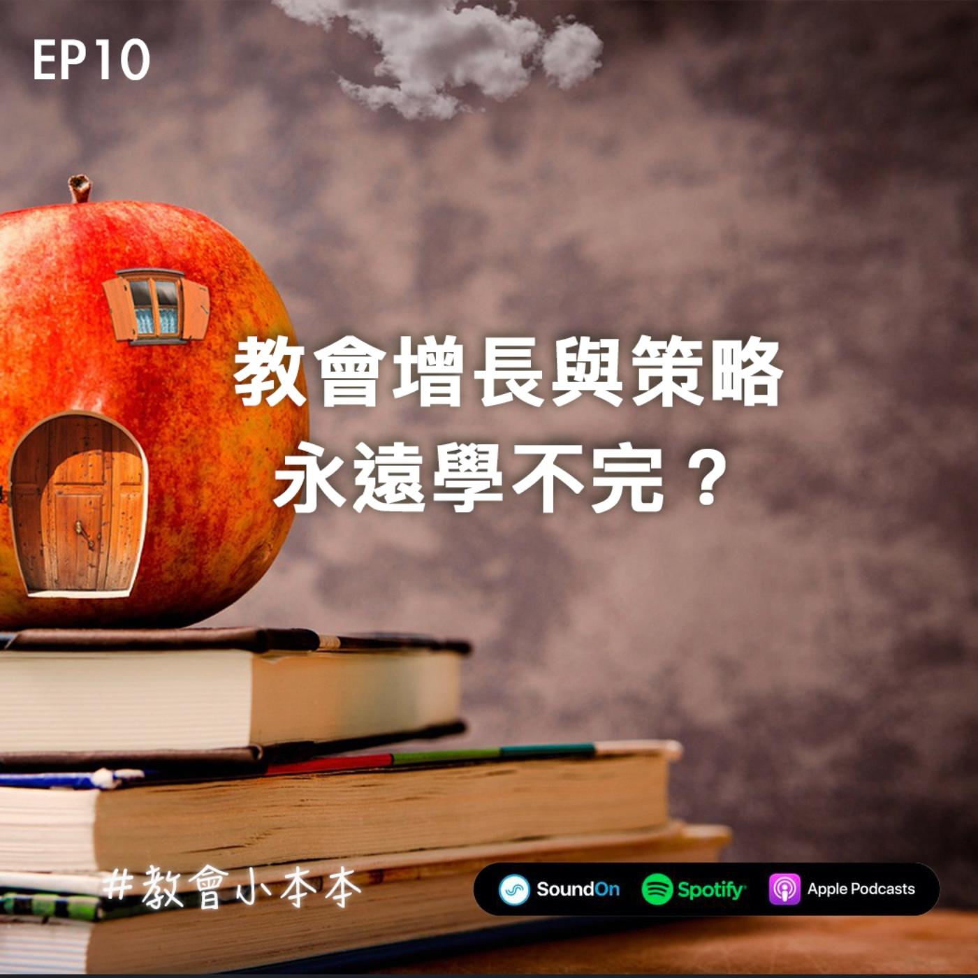 S1E10 教會增長與策略 永遠學不完?