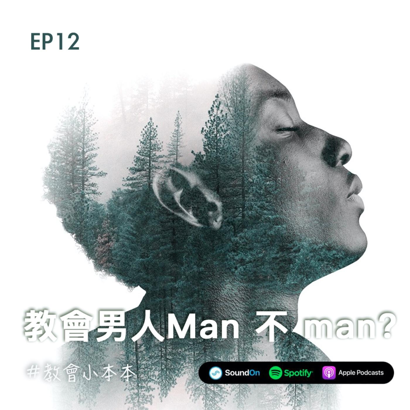 S1E12 教會男人Man 不 Man?