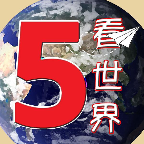 10/21 - EP-4: 香港流感疫苗大缺貨、疫情期間歐美餐廳的經營掙扎、土耳其和歐盟的愛恨情仇