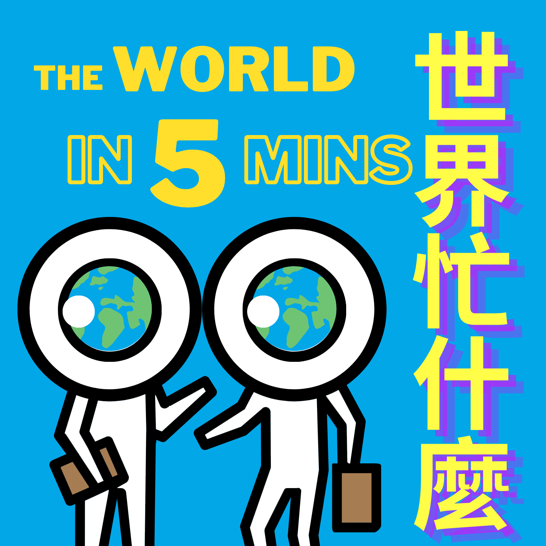 02/22 - EP-85: 印度|世界首富對上亞洲首富、Amazon貝佐斯和信實集團的零售業印度大戰