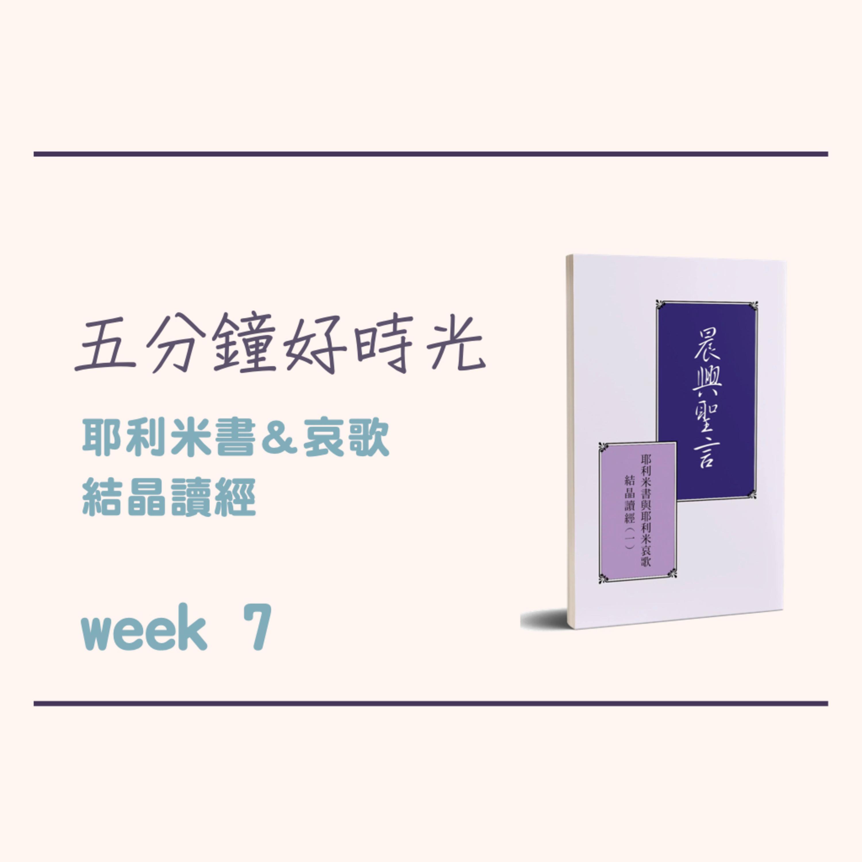 耶利米書 好時光系列 第七週週一
