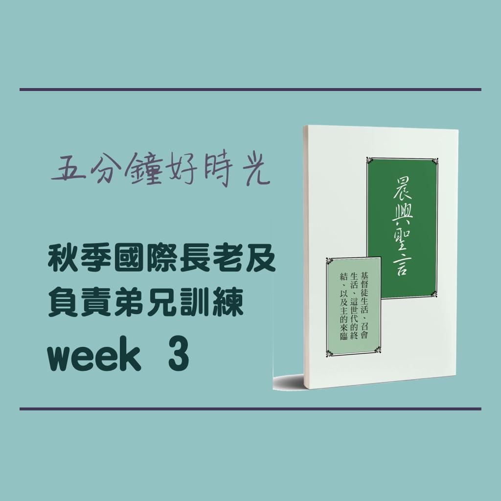 2020秋季國際長老及負責弟兄訓練-第三週週六