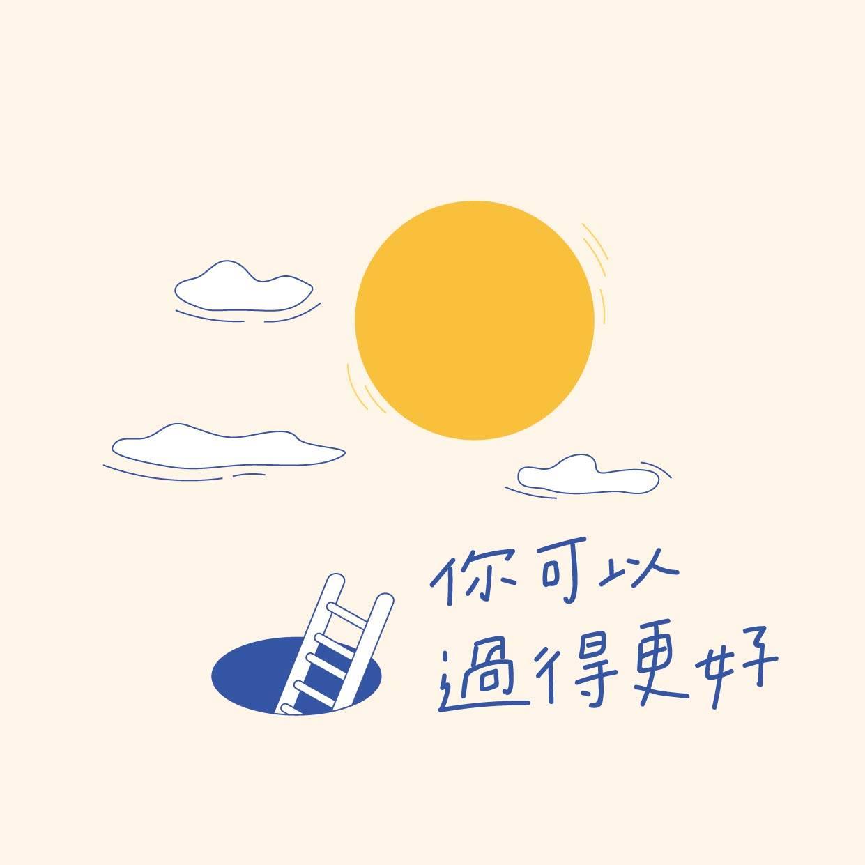 《你可以過得更好》EP12 讀法律真的可以救人嗎--專訪朱天成弟兄
