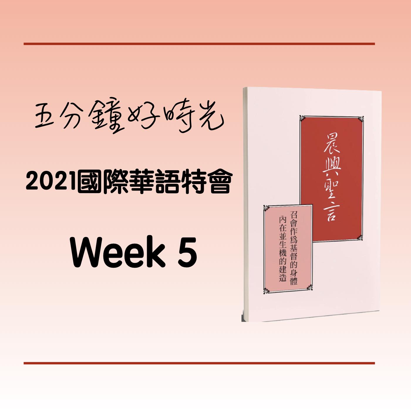【五分鐘好時光】2021國際華語特會|第五週週三
