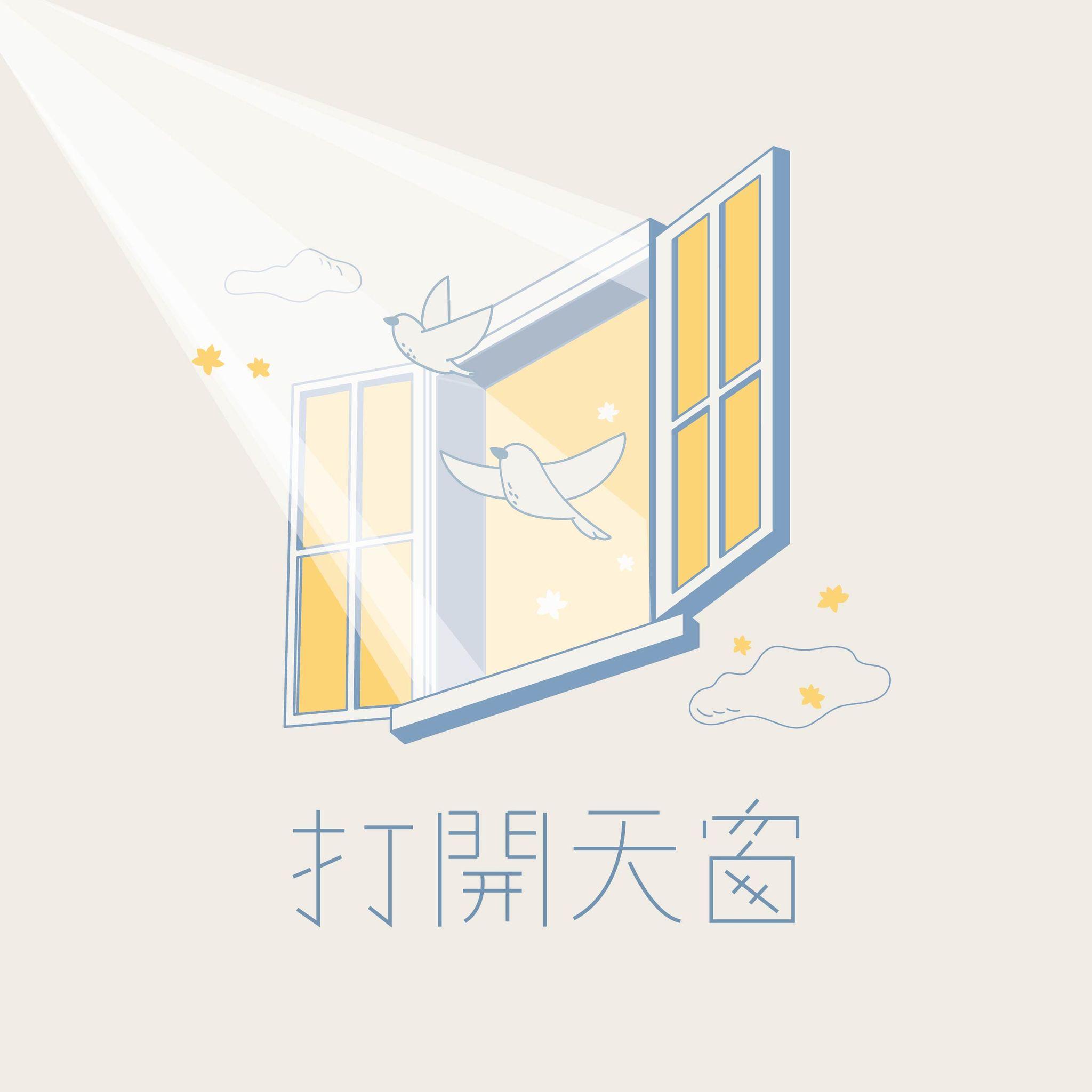【打開天窗】EP4 耶穌與惡的距離(下)