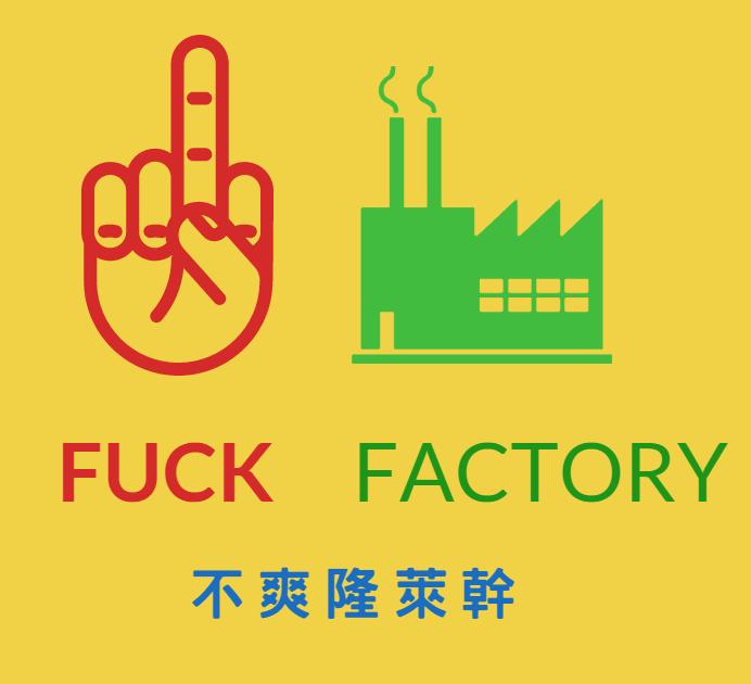 幹話工廠【EP0】開業各種亂幹 偽成人內容(X