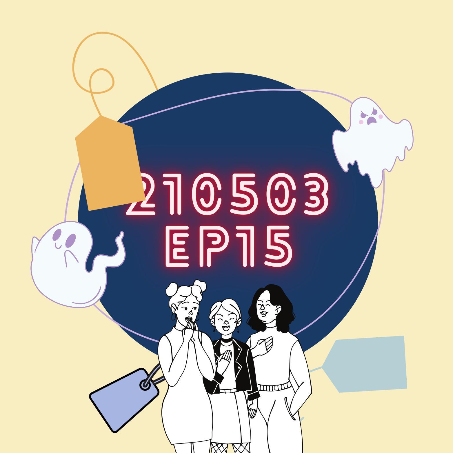 嘟丟鬼啊!EP15:不要在認識一個人之前就貼上標籤啊!你會錯過成為好朋友的機會啊!(上)