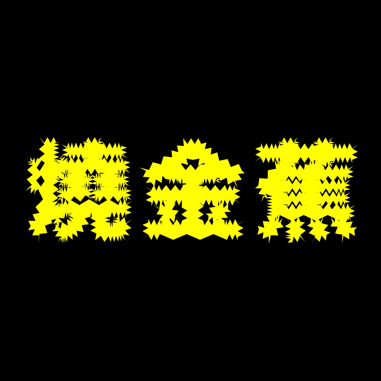 EP16 百合花樂團:《燒金蕉》不會講閩南語不要說自己是台灣人
