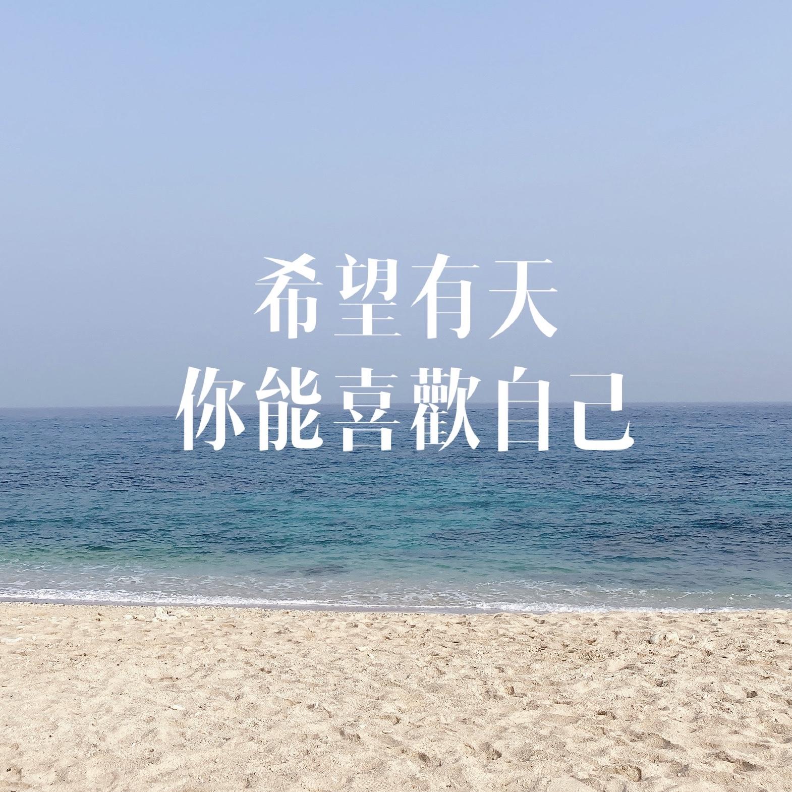 EP16【 波客珍奶】走過的憂鬱之路,小憂鬱們請進~(上集)
