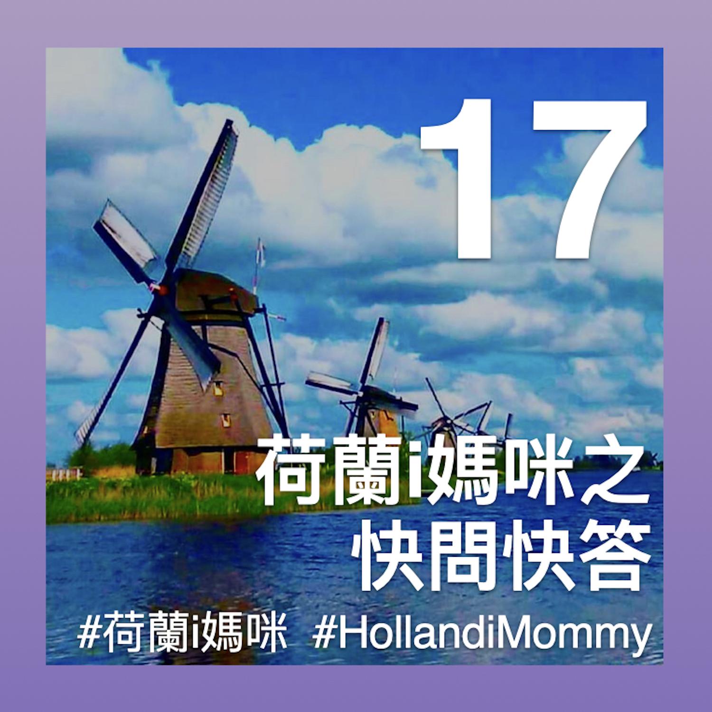 Ep 17 - 荷蘭i媽咪之快問快答