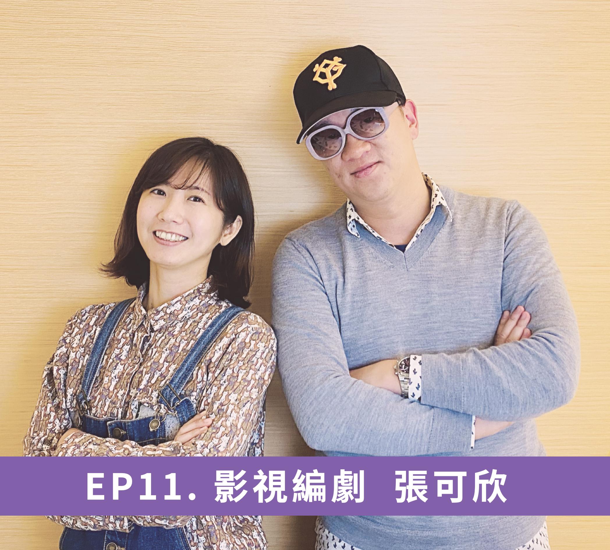 【EP11】Ft.影視編劇 張可欣!從打雜小妹到金鐘編劇!