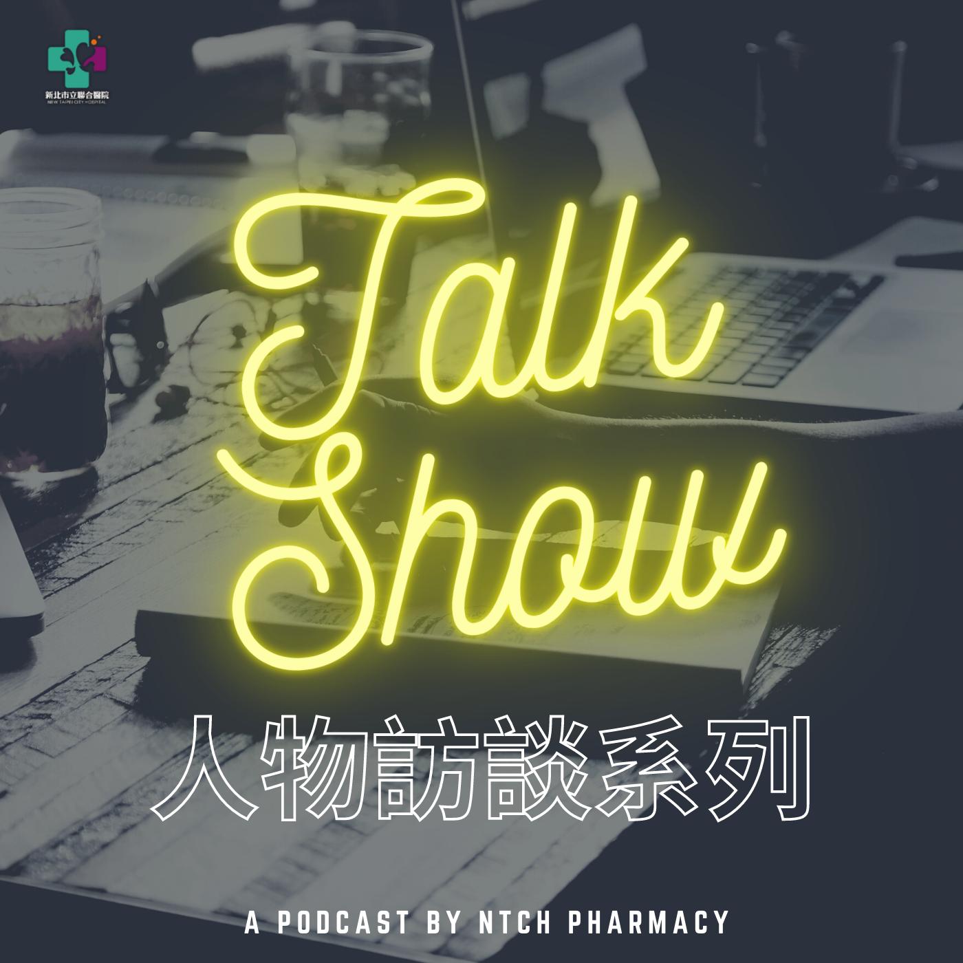 【 Talk Show 】EP.1 馬來西亞VS臺灣 藥界與醫療生態差異分享(上集)  feat.馬來西亞僑生小梁