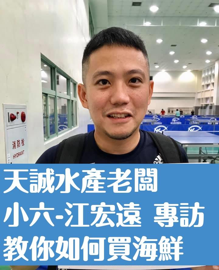 SE02 EP27 第2季第27集-天誠水產老闆 小六(江宏遠)專訪