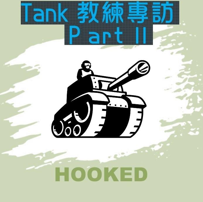 SE02 EP29 第2季第29集-Tank教練(甲組背景)專訪Part2