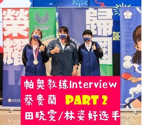 SE02 EP39 第2季第39集-帕奧桌球 蔡貴蘭教練+田曉雯/林姿妤選手專訪 Part 2