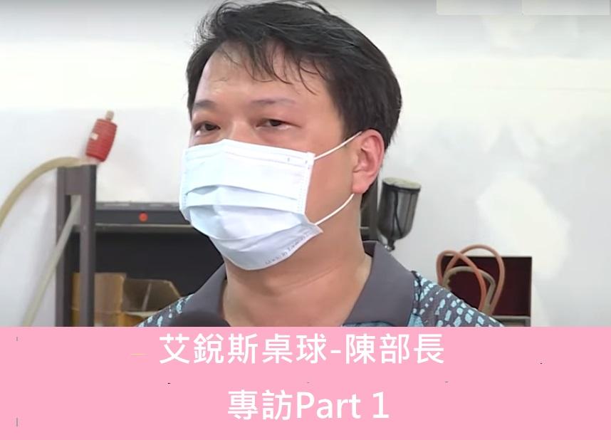 SE02 EP41 第2季第41集-台灣桌球品牌-艾銳斯專訪part 1.feat. 陳部長