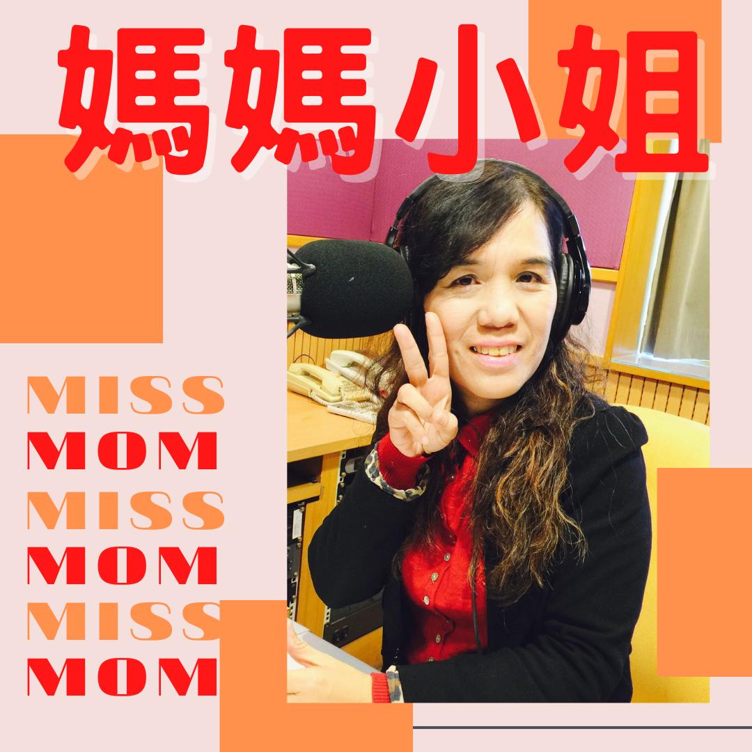 【媽媽小姐 Ep.34】幫媽媽申請全職津貼