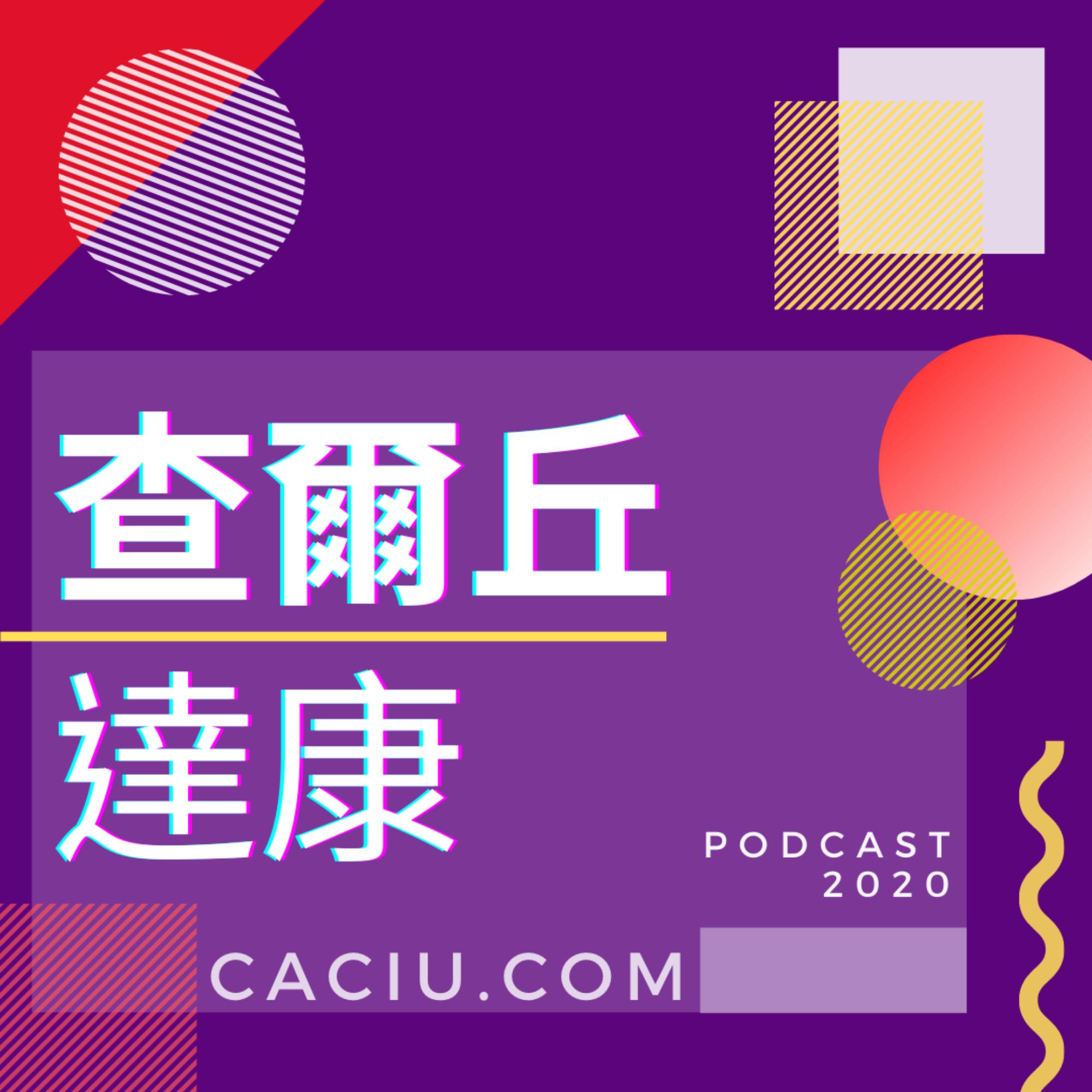 【原民雙語新聞026】Caciu&Cihek整理編譯