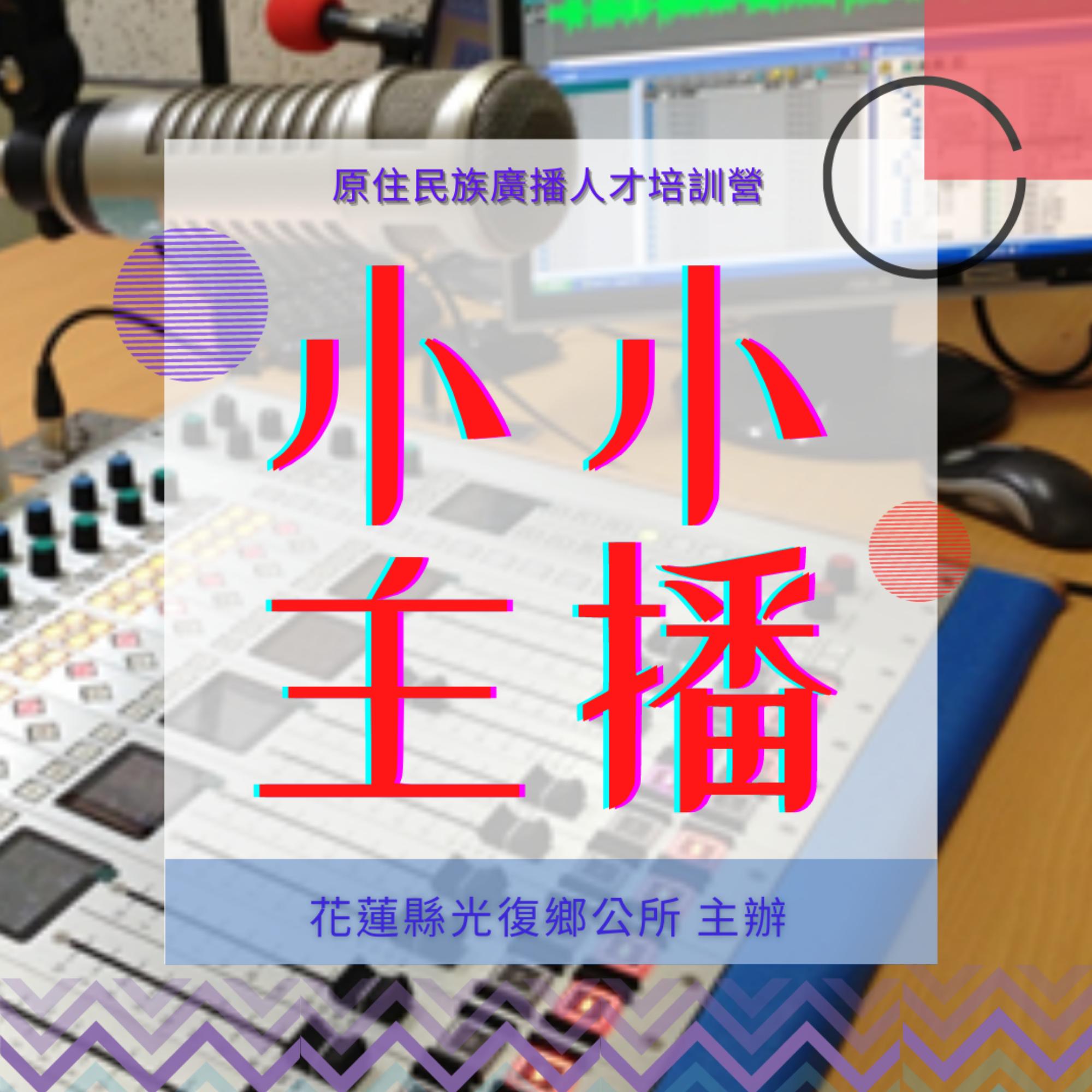 【小小主播營04】陳宥威:玉兔的故事
