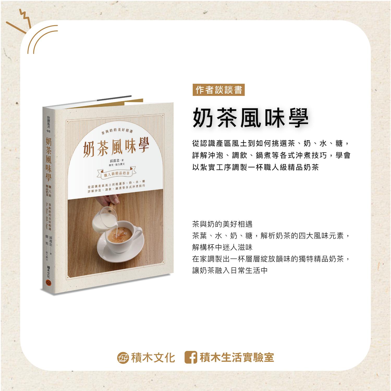EP09【作者談談書】奶茶風味學|奶茶控必聽!職人級奶茶美味的秘訣都在這裡㊙️