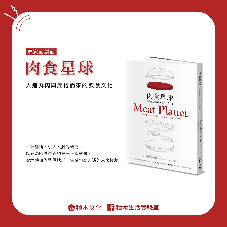 EP11【專家面對面】肉食星球 「借我一個細胞,我會還你一盤肉」這是人類飲食轉機還是科技帶來的夢魘!?
