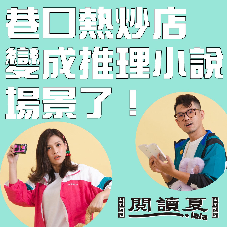 巷口熱炒店變成推理小說場景了!  【閱讀夏LaLa】第29集