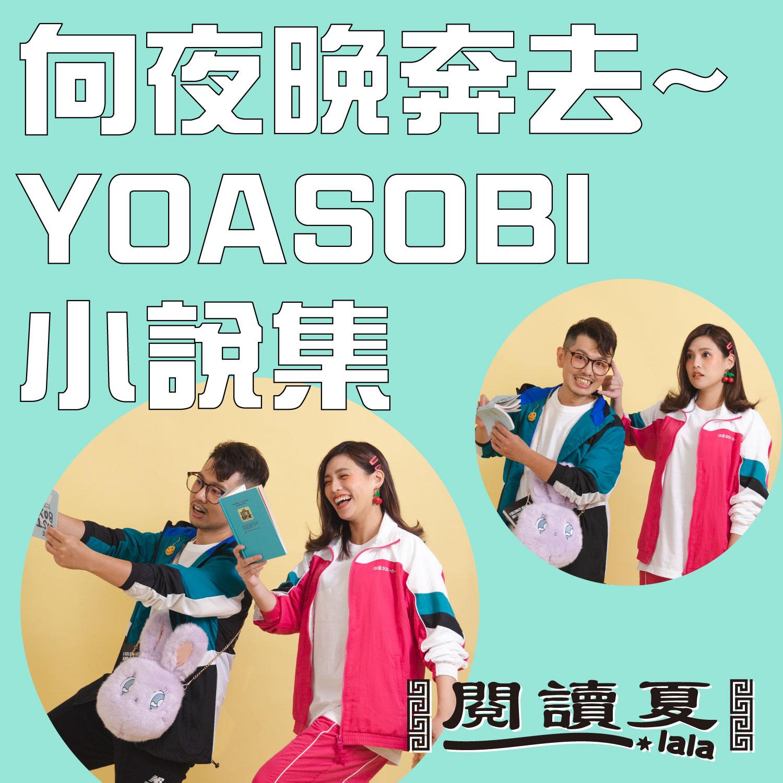 向夜晚奔去~YOASOBI小說集 |【閱讀夏LaLa】第38集
