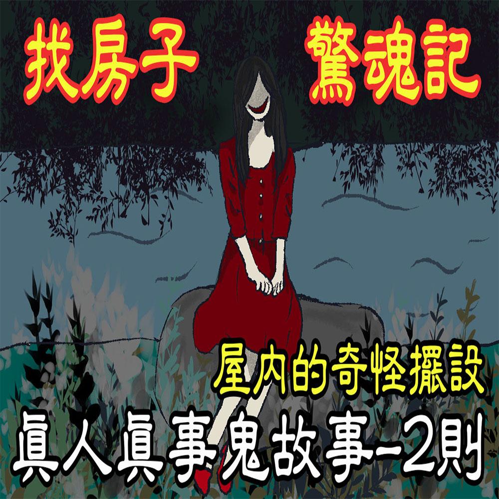 【凱莉粟說說】說說詭-真人真事鬼故事2則|大學女生找房驚魂記,屋內有奇怪的擺設 |香港網友投稿來自山中的善意提醒|#網友投稿#鬼故事#親身經歷