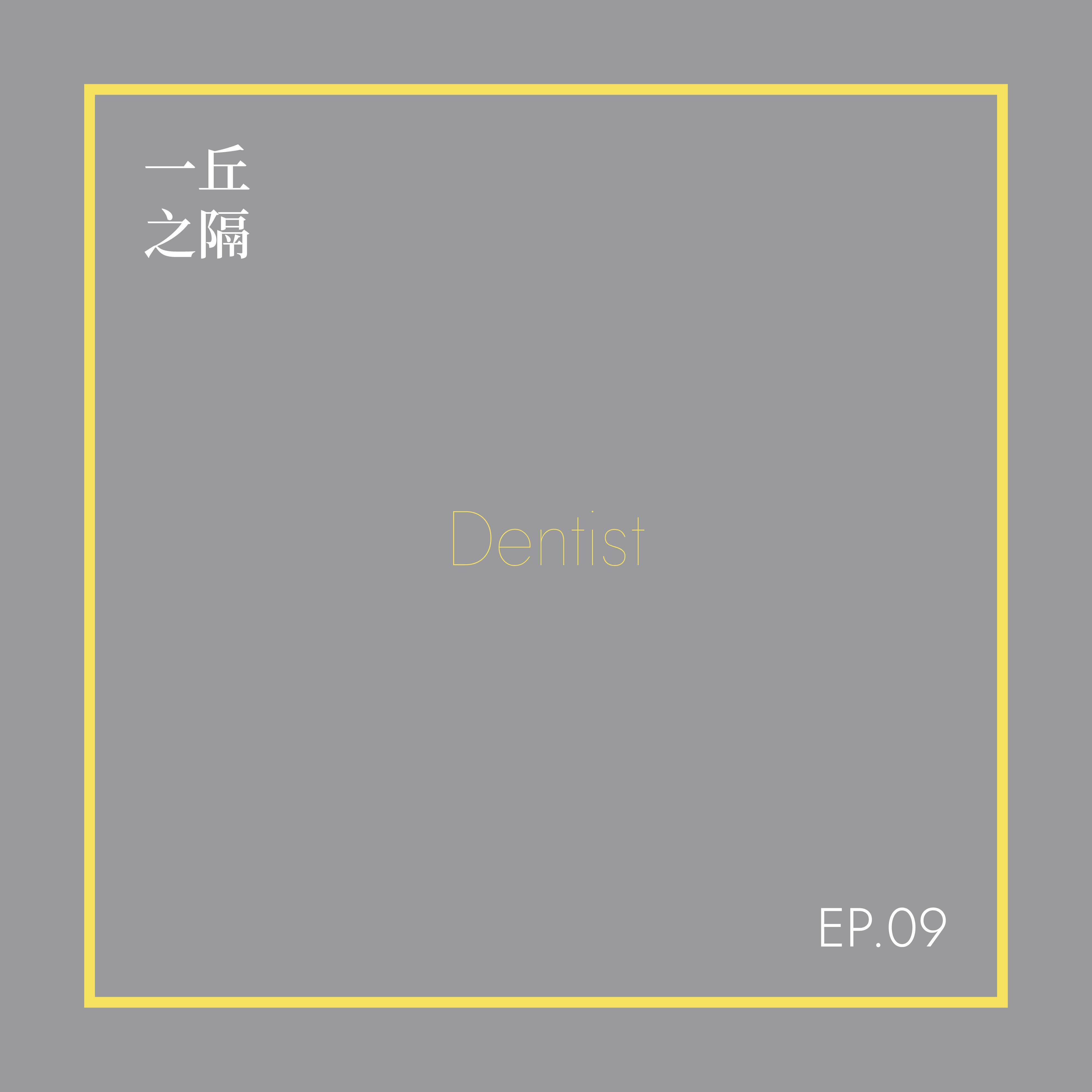 Episode.09 牙醫(下)
