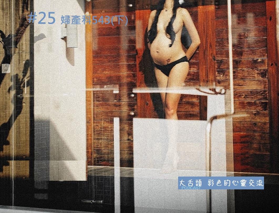 #25【婦產科543(下)】自然產與剖腹產,用錯流產盡然會有死亡風險?