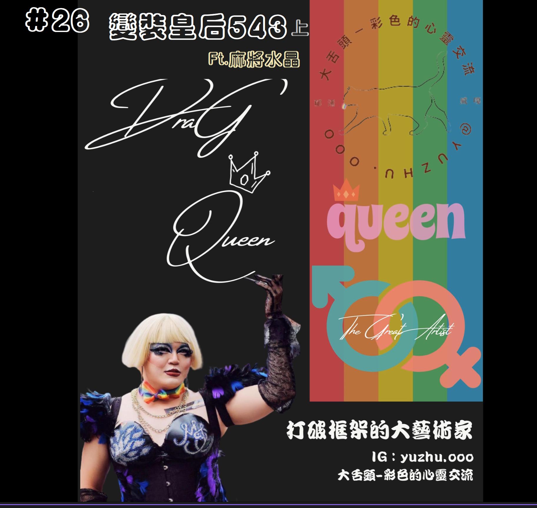 #26【變裝皇后543(上)】打破框架的大藝術家,變裝的行為藝術___Ft.麻將水晶